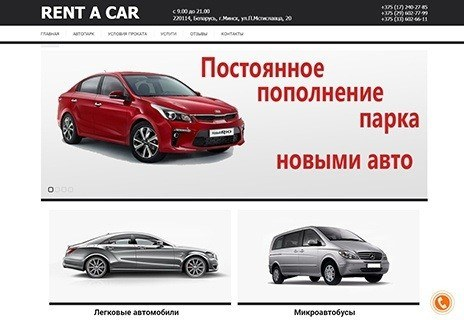 Прокат авто в Минске: prokat-avto.by